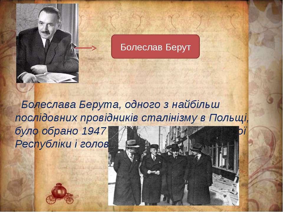 Болеслава Берута, одного з найбільш послідовних провідників сталінізму в Поль...