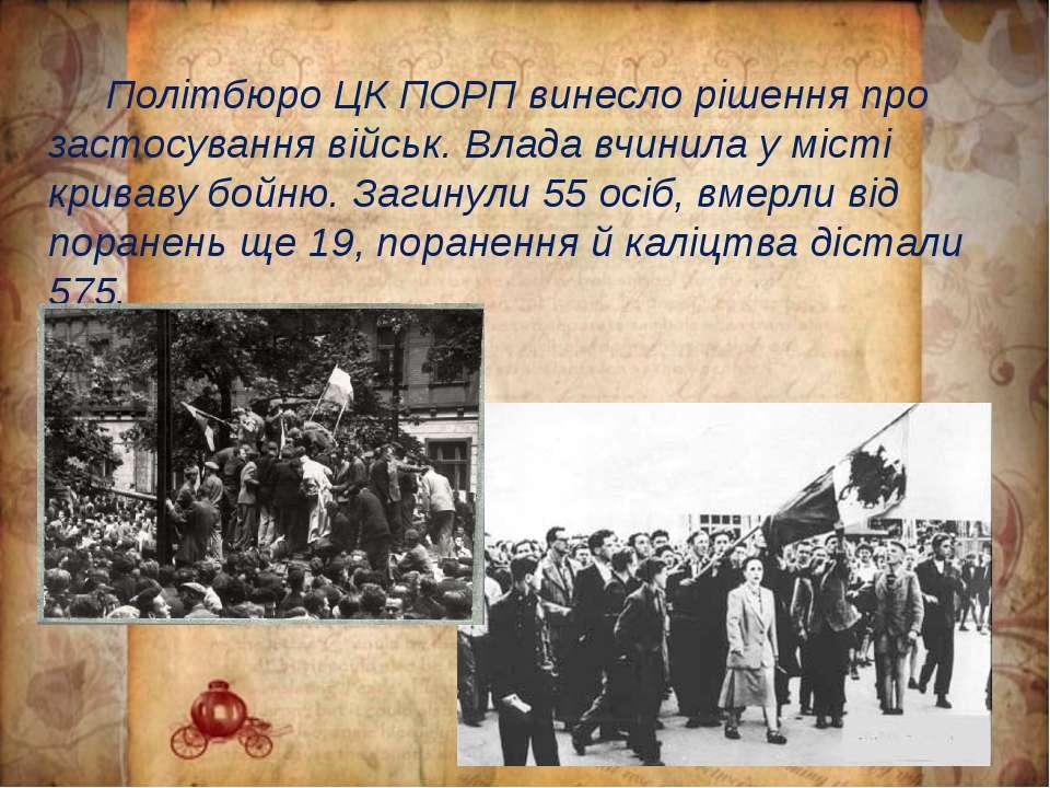 Політбюро ЦК ПОРП винесло рішення про застосування військ. Влада вчинила у мі...
