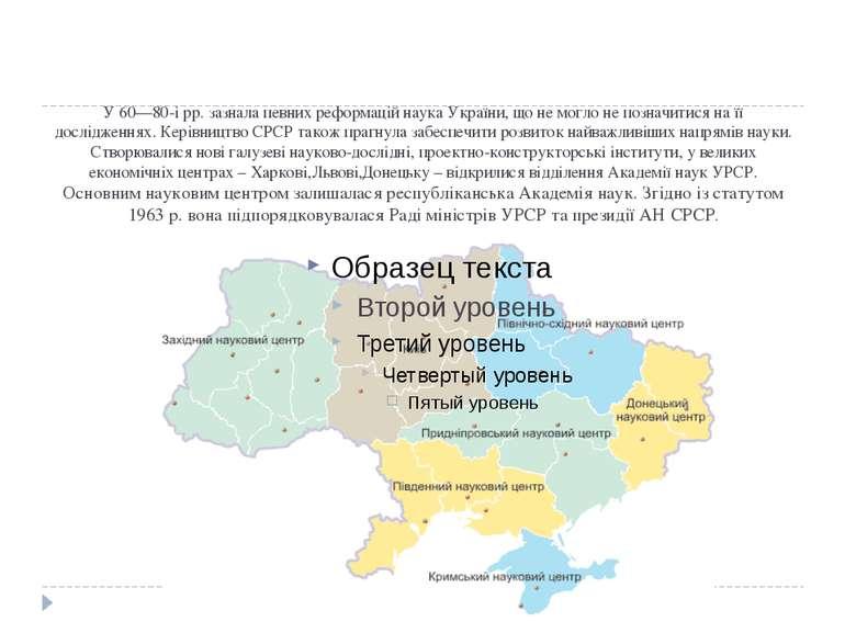 У 60—80-і рр. зазнала певних реформацій наука України, що не могло не позначи...