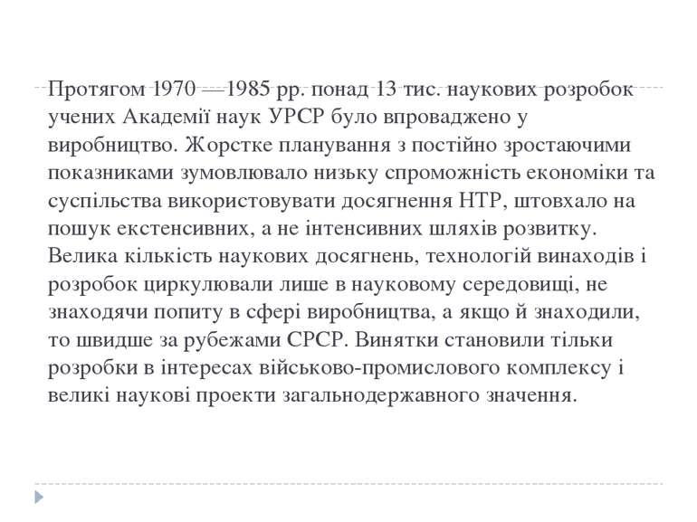 Протягом 1970 —1985 рр. понад 13 тис. наукових розробок учених Академії наук ...