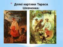 Деякі картини Тараса Шевченка: