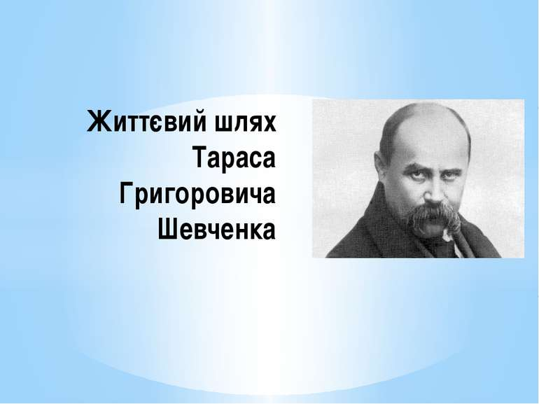 Життєвий шлях Тараса Григоровича Шевченка