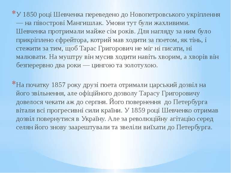 У 1850 році Шевченка переведено до Новопетровського укріплення — на півостров...