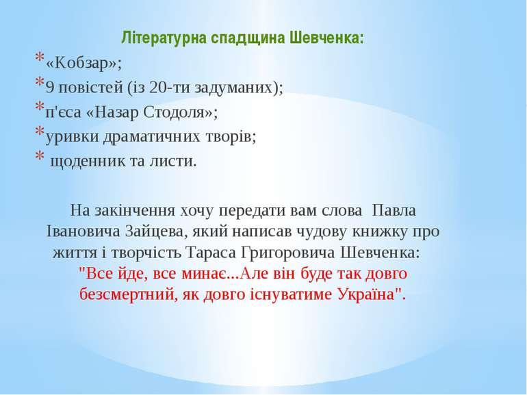 Літературна спадщина Шевченка: «Kобзар»; 9 повістей (із 20-ти задуманих); п'є...