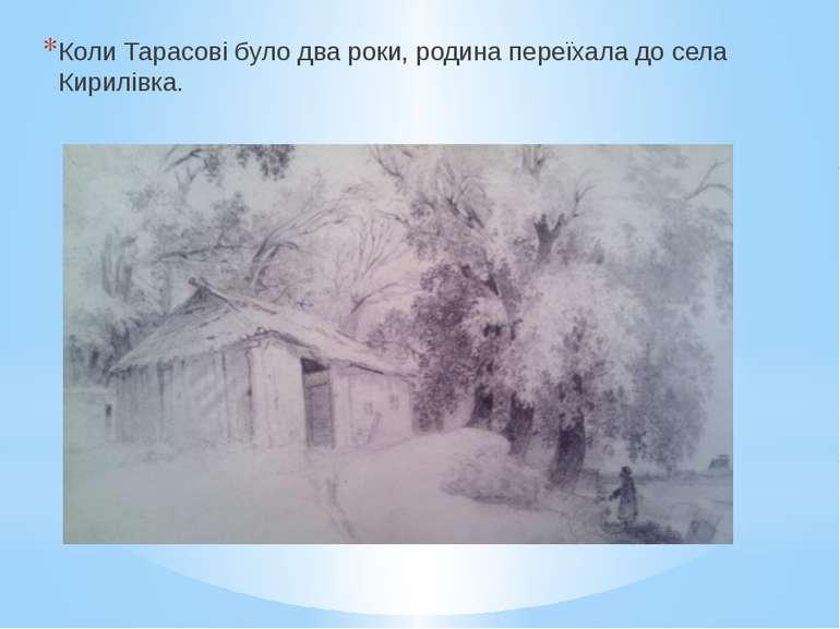 Коли Тарасові було два роки, родина переїхала до села Кирилівка.