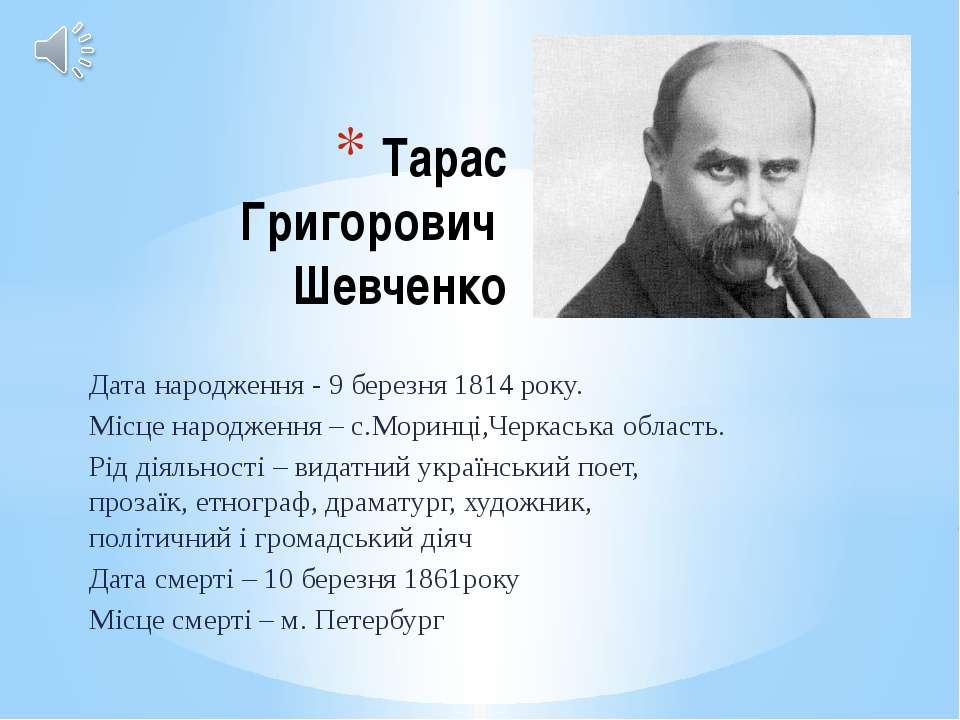 Дата народження - 9 березня 1814 року. Місце народження – с.Моринці,Черкаська...