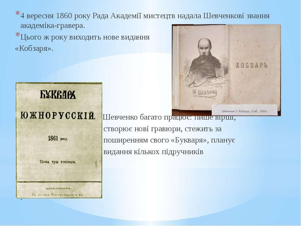 4 вересня 1860 року Рада Академії мистецтв надала Шевченкові звання академіка...