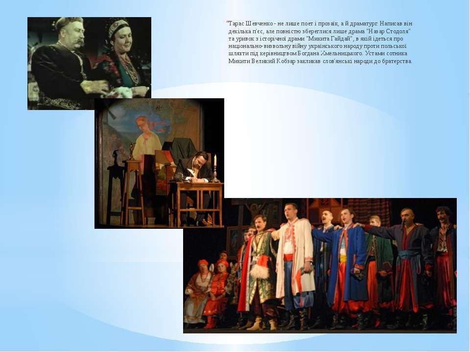 Тарас Шевченко - не лише поет і прозаїк, а й драматург. Написав він декілька ...