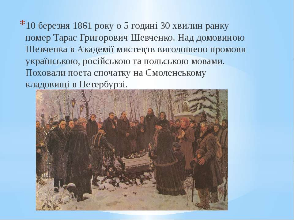 10 березня 1861 року о 5 годині 30 хвилин ранку помер Тарас Григорович Шевчен...