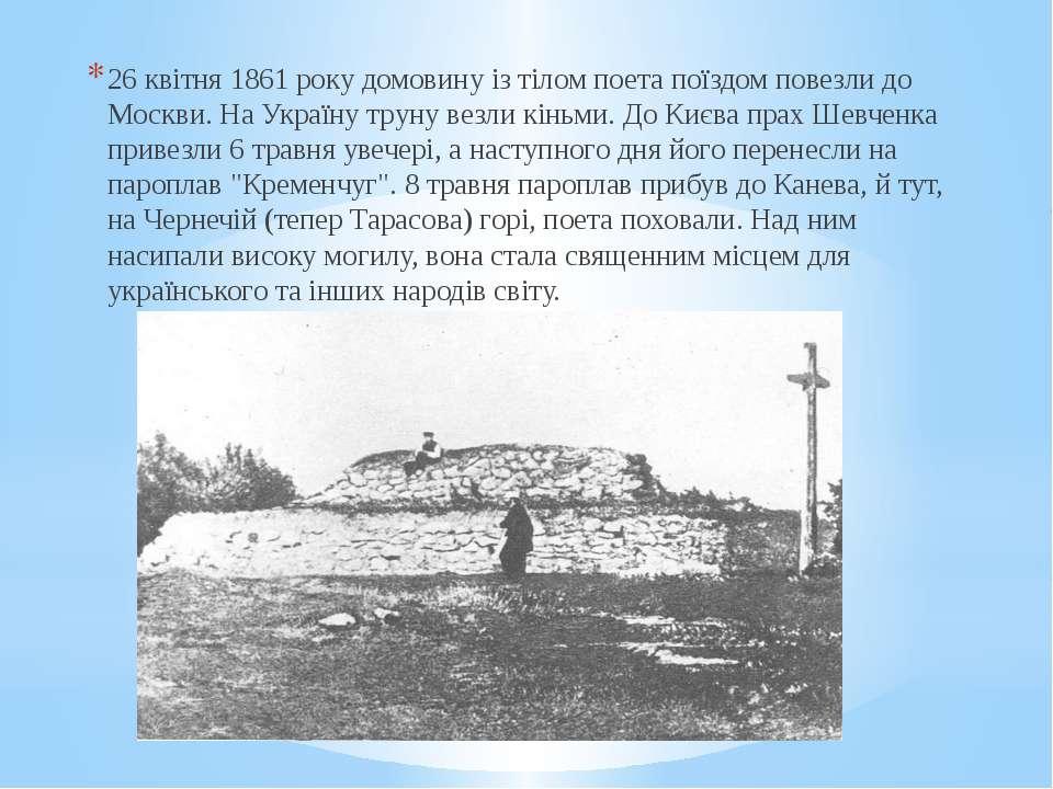 26 квітня 1861 року домовину із тілом поета поїздом повезли до Москви. На Укр...
