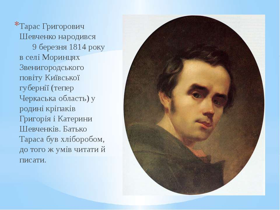 Тарас Григорович Шевченко народився 9 березня 1814 року в селі Моринцях Звени...