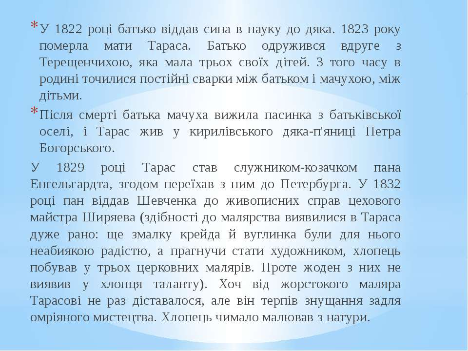 У 1822 році батько віддав сина в науку до дяка. 1823 року померла мати Тараса...