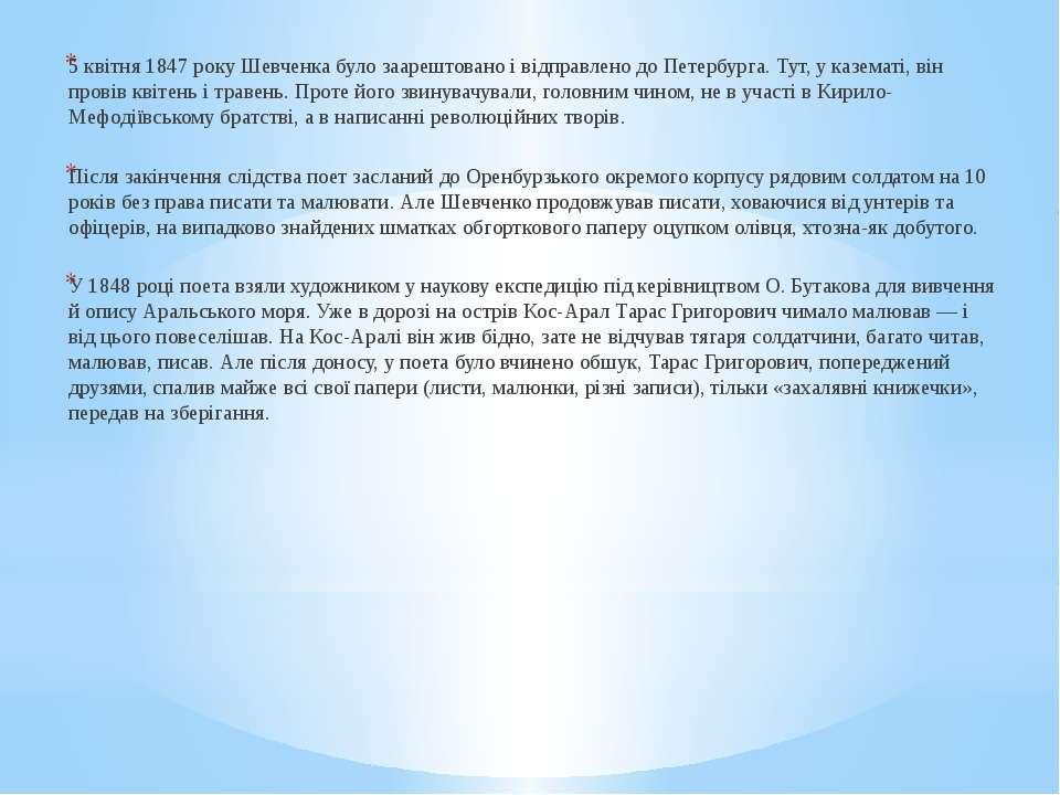 5 квітня 1847 року Шевченка було заарештовано і відправлено до Петербурга. Ту...