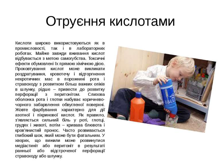 Отруєння кислотами Кислоти широко використовуються як в промисловості, так і ...