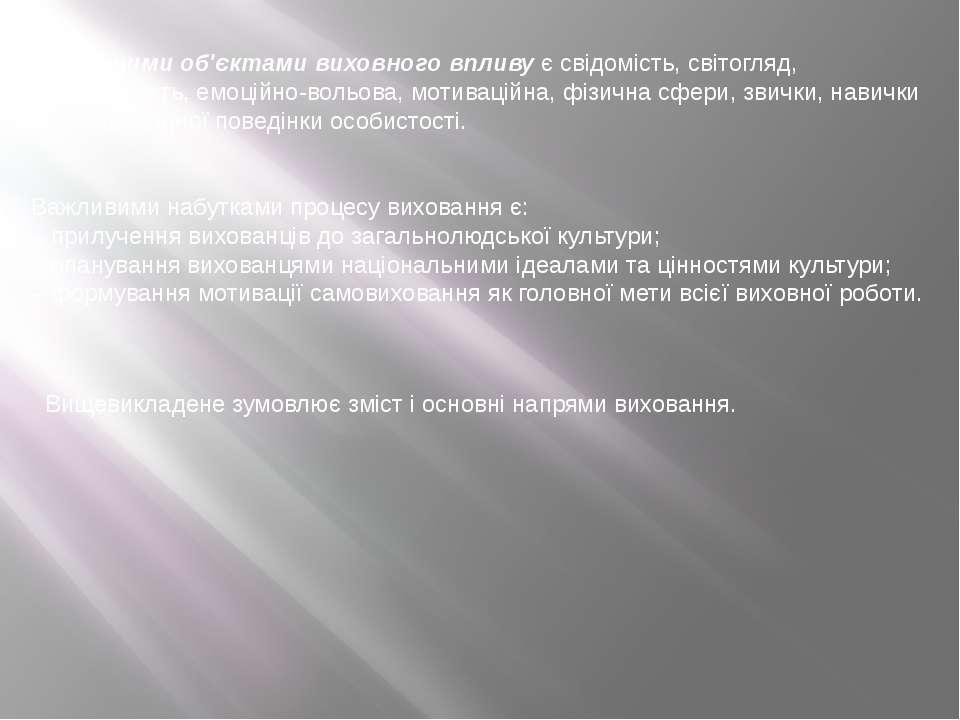 Основними об'єктами виховного впливує свідомість, світогляд, підсвідомість, ...
