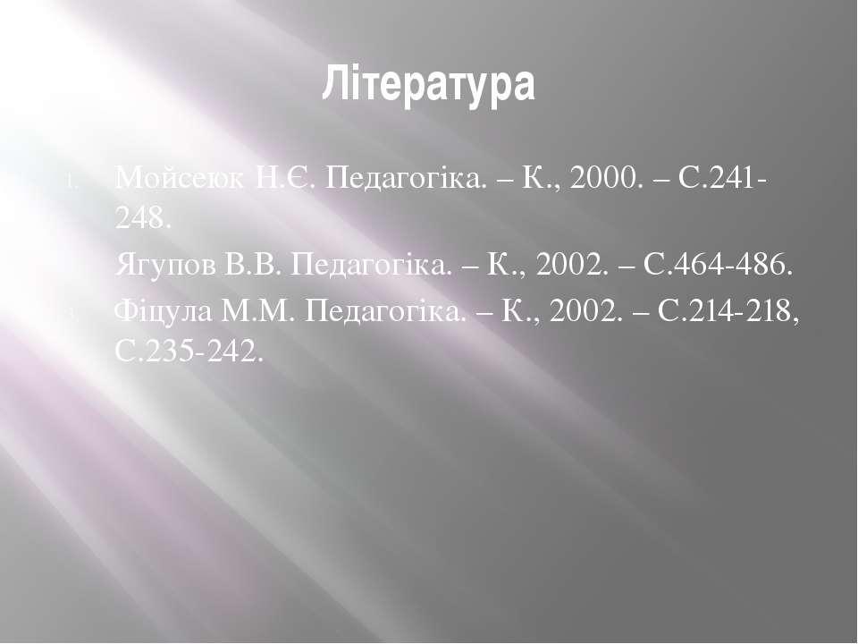 Мойсеюк Н.Є. Педагогіка. – К., 2000. – С.241-248. Ягупов В.В. Педагогіка. – К...