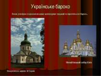 Українське бароко Виник унаслідок поєднаннямісцевих архітектурних традиційт...