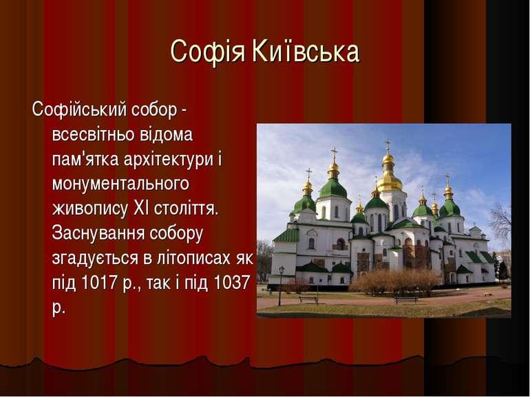 Софія Київська Софійський собор - всесвітньо відома пам'ятка архітектури і мо...