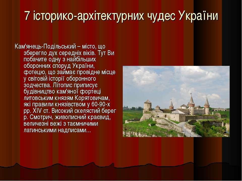 7 історико-архітектурних чудес України Кам'янець-Подільський – місто, що збер...