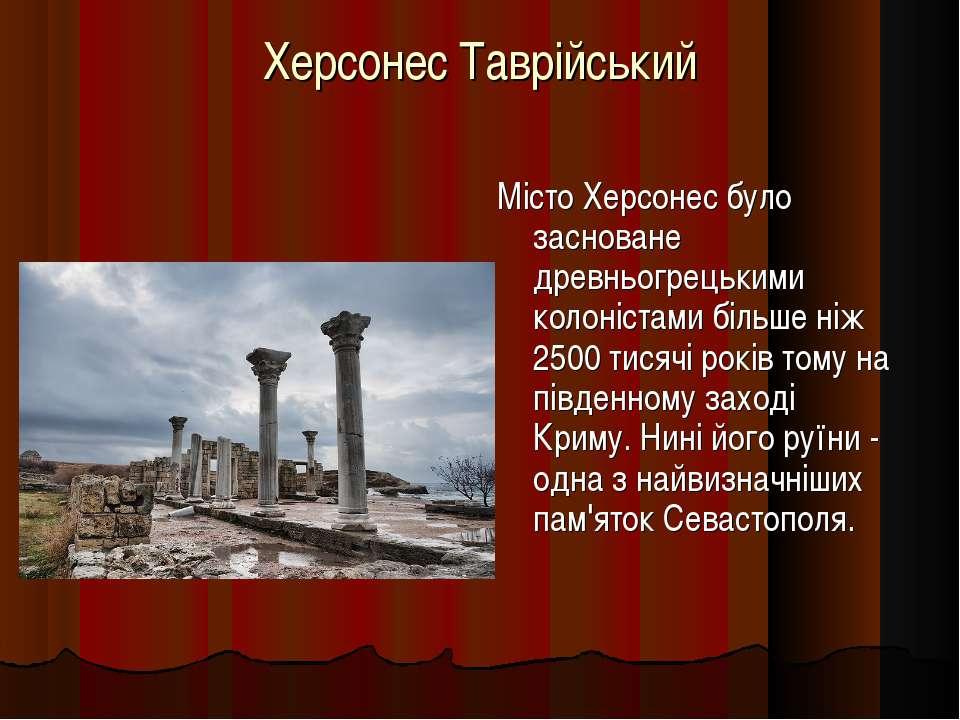 Херсонес Таврійський Місто Херсонес було засноване древньогрецькими колоніста...