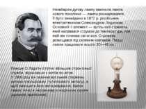 Незабаром дугову лампу замінила лампа нового покоління — лампа розжарювання. ...