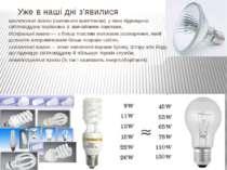 Уже в наші дні з'явилися криптонові лампи (наповнені криптоном), у яких підви...