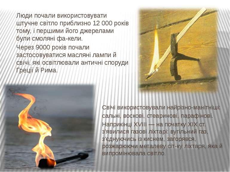 Люди почали використовувати штучне світло приблизно 12 000 років тому, і перш...