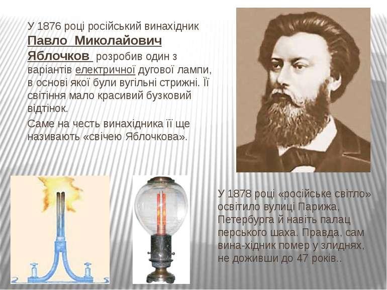 У 1876 році російський винахідник Павло Миколайович Яблочков розробив один з ...