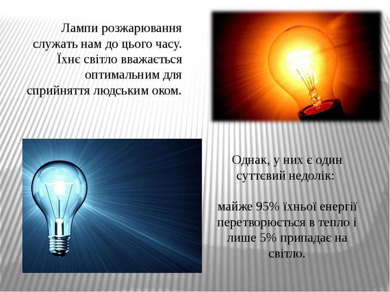 Лампи розжарювання служать нам до цього часу. Їхнє світло вважається оптималь...