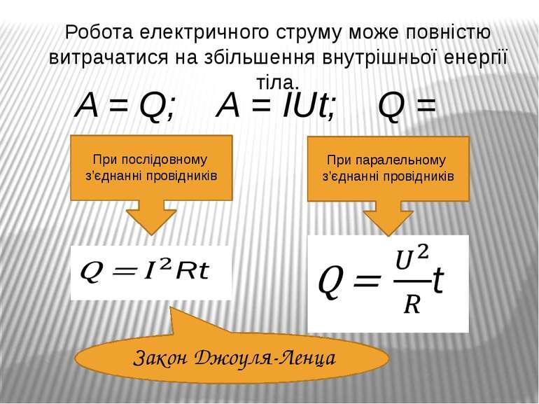 Робота електричного струму може повністю витрачатися на збільшення внутрішньо...