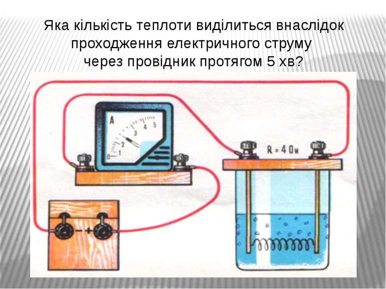 Яка кількість теплоти виділиться внаслідок проходження електричного струму че...