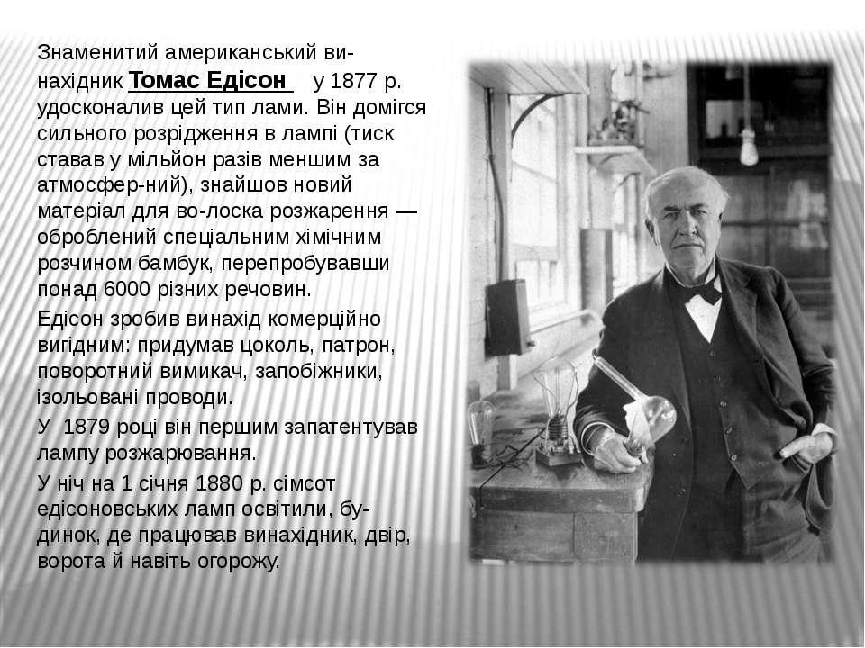 Знаменитий американський ви нахідник Томас Едісон у 1877 р. удосконалив цей т...