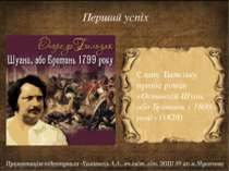 Славу Бальзаку приніс роман «Останній Шуан, або Бретань у 1800 році» (1829) П...