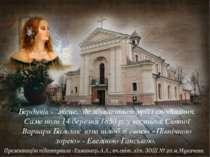 Бердичів - місце, де збуваються мрії і сподівання. Саме тут 14 березня 1850 р...