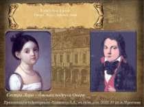 Сестра Лора – близька подруга Оноре В сім'ї було 4 дітей: Оноре, Лора, Лоранс...