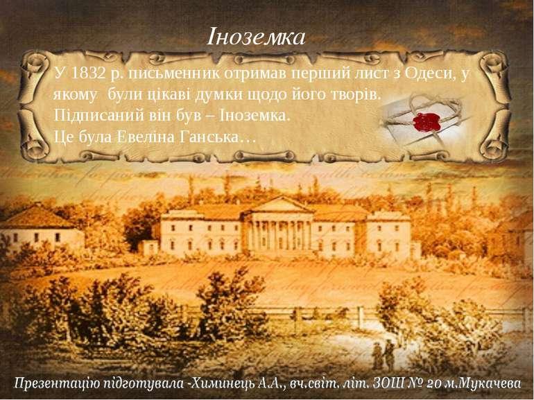 Іноземка У 1832 р. письменник отримав перший лист з Одеси, у якому були цікав...