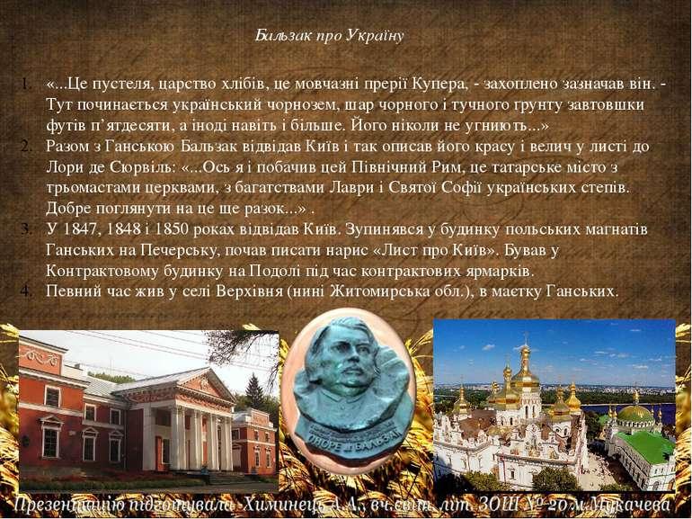 «...Це пустеля, царство хлібів, це мовчазні прерії Купера, - захоплено зазнач...