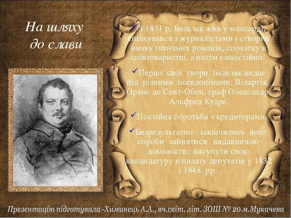 З 1831 р. Бальзак жив у мансарді, спілкувався з журналістами і створив низку ...