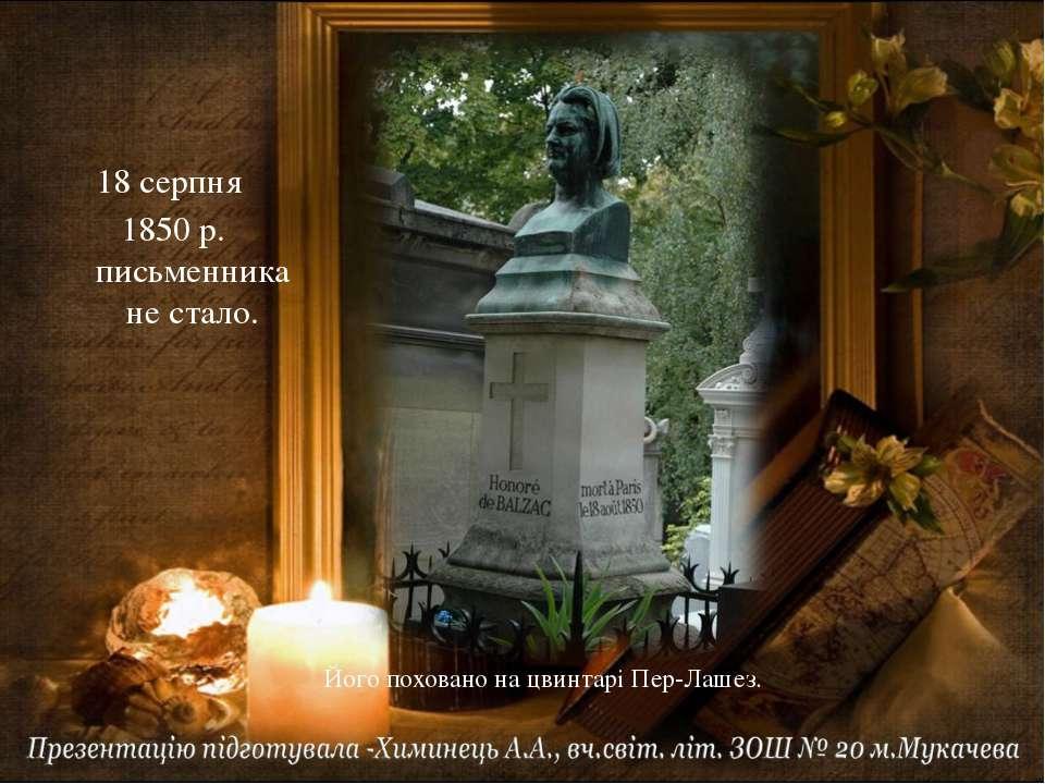 18 серпня 1850 р. письменника не стало. Його поховано на цвинтарі Пер-Лашез.