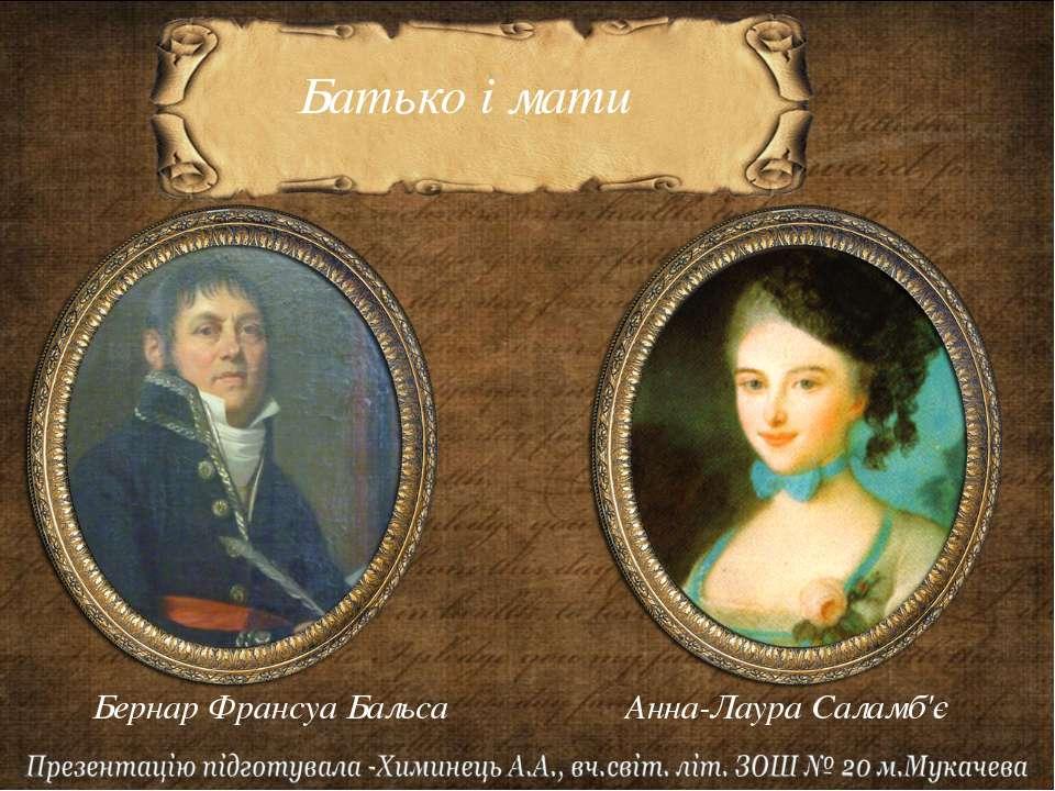 Батько і мати Анна-Лаура Саламб'є Бернар Франсуа Бальса
