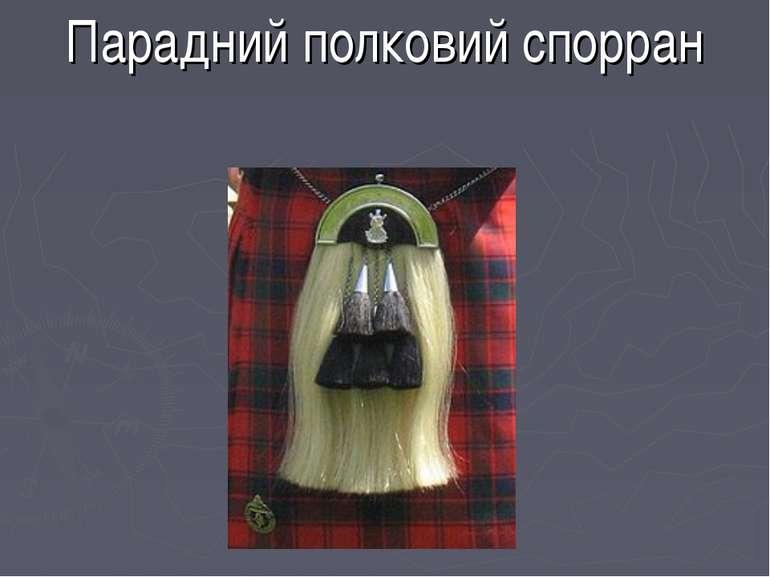 Парадний полковий спорран