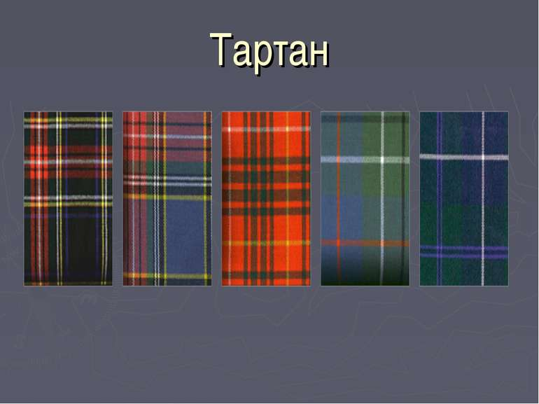 Тартан