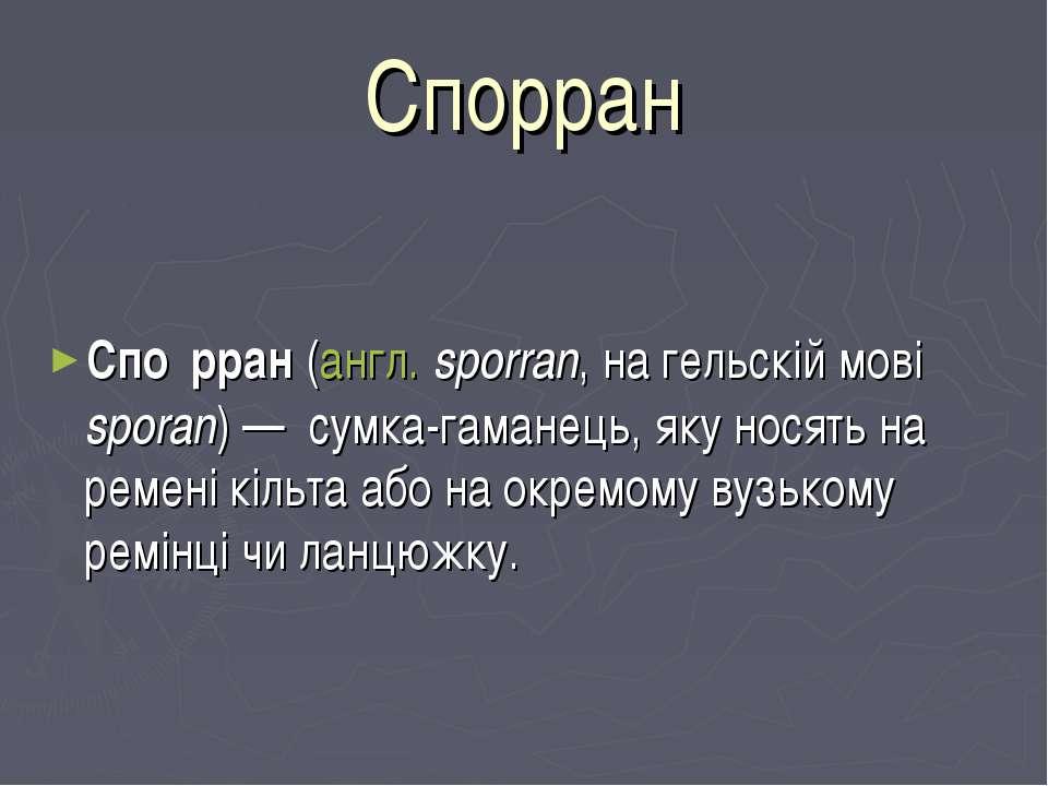 Спорран Спо рран (англ.sporran, на гельскій мові sporan)— сумка-гаманець, я...
