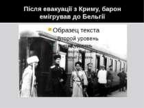 Після евакуації з Криму, барон емігрував до Бельгії