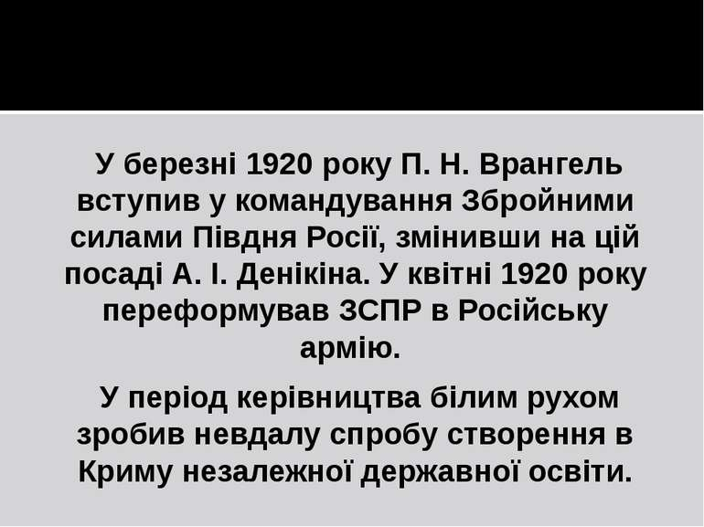 У березні 1920 року П. Н. Врангель вступив у командування Збройними силами Пі...