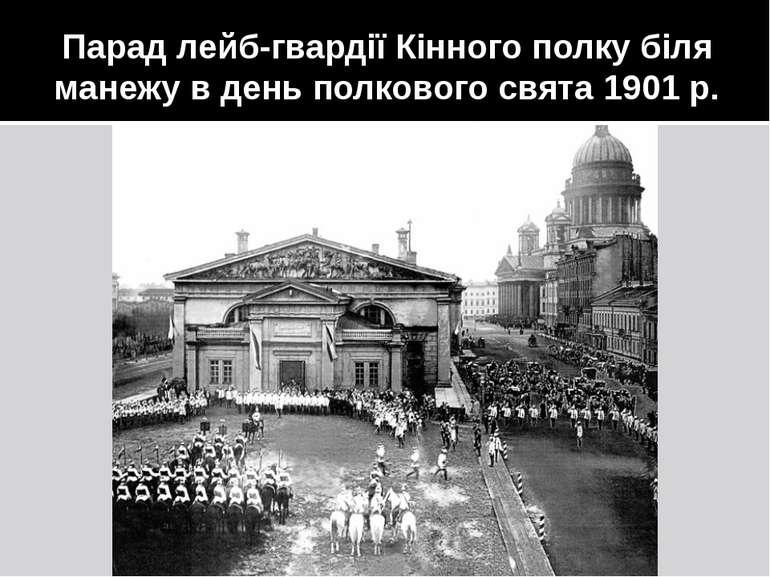 Парад лейб-гвардії Кінного полку біля манежу в день полкового свята 1901 р.