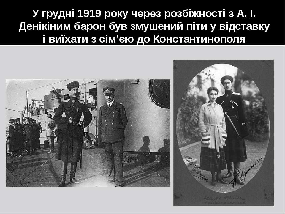 У грудні 1919 року через розбіжності з А. І. Денікіним барон був змушений піт...