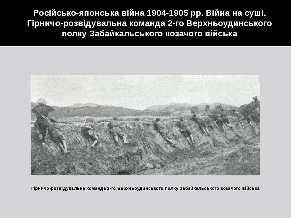 Російсько-японська війна 1904-1905 рр. Війна на суші. Гірничо-розвідувальна к...