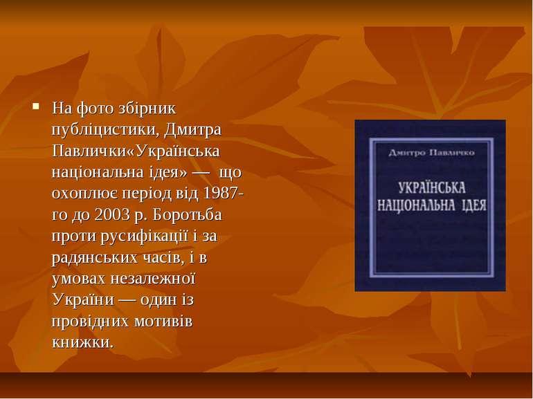 На фото збірник публіцистики, Дмитра Павлички«Українська національна ідея» — ...