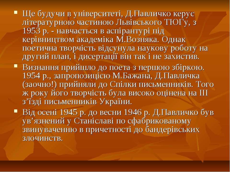 Ще будучи в університеті, Д.Павличко керує літературною частиною Львівського ...